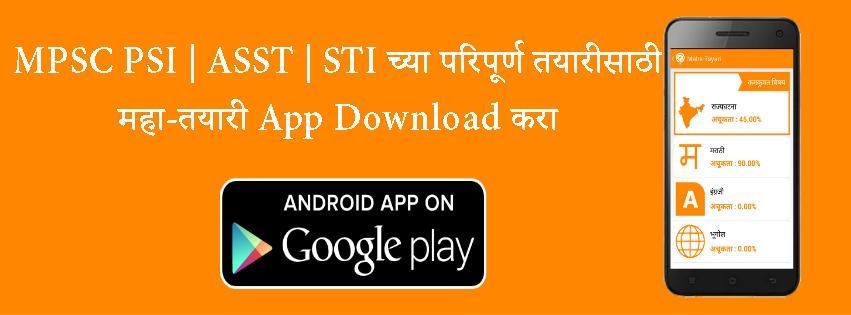 Maha-Tayari App Link
